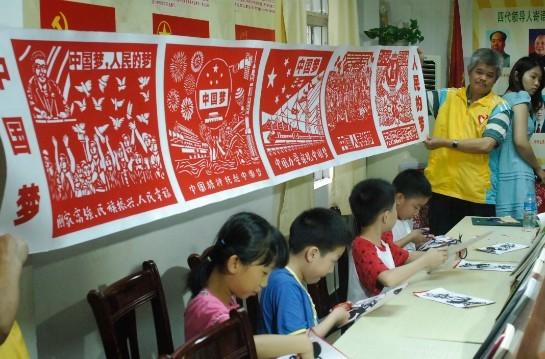 中国梦 剪纸