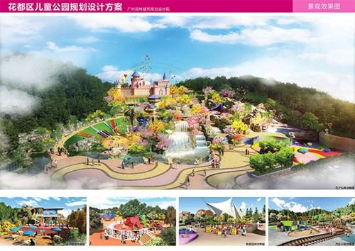 广州新儿童公园