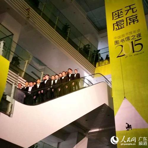 """国际专家与广州读者""""共度""""图书馆之夜探寻广图阅读艺术空间"""