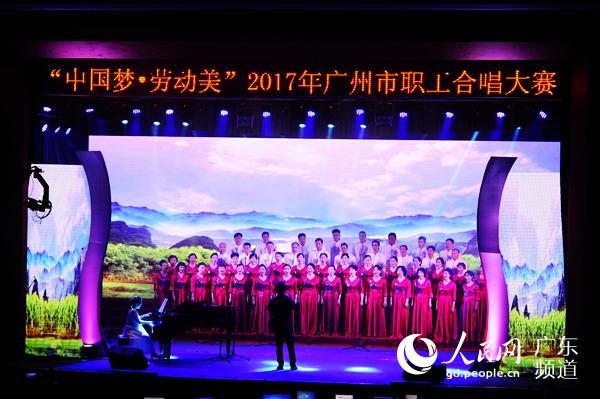"""广州职工倾情放歌""""中国梦·劳动美"""""""
