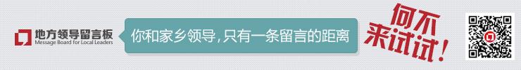 给省委书记胡春华留言|给省长马兴瑞留言