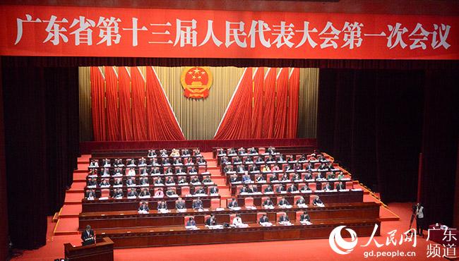 广东省第十三届人大第一次会议开幕