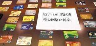 广东警方破获特大网络赌博案 端家族赌博网站