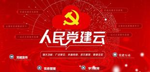 "&nbsp 为满足广大基层党组织的应用需求,更好地服务基层党建工作,人民网・中国共产党新闻网日前推出升级版""人民党建云""产品。"