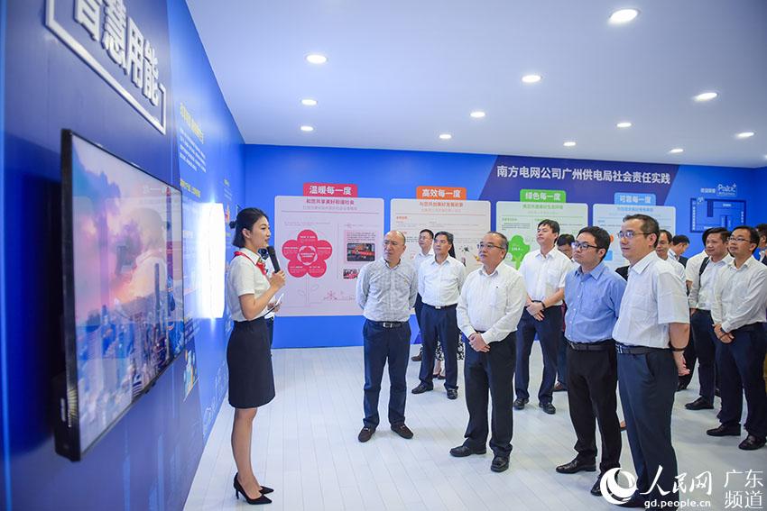广州供电局举行2018年社会责任日活动