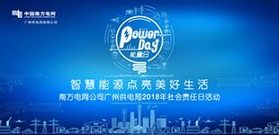 &nbsp5月11日,南方电网公司广州供电局在花城广场启动2018年社会责任日活动,并发布2017年社会责任报告,这是该局第7次发布社会责任实践报告。