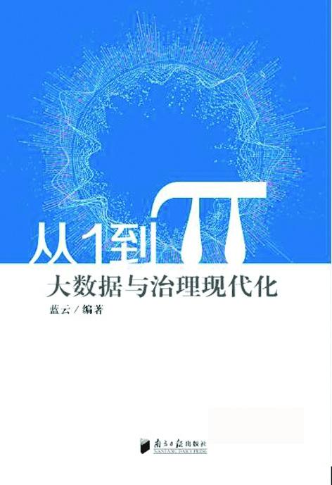 (新书连载)蓝云:三次危急以及三个数:0、1、π(责编保举:初中数学zsjyx.com)