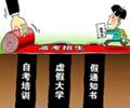 望子成龙家长慎防招生诈骗        得知老板的孩子想去名校读书,司机李某谎称可以帮忙,骗取17万余元。