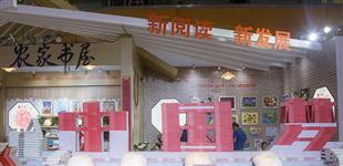 """广东""""农家书屋""""获赠10000册少儿报刊     7月19日,第28届全国图书交易博览会期间,广东省新闻出版广电局向广东省""""农家书屋""""捐赠少儿报刊共计10000册。"""