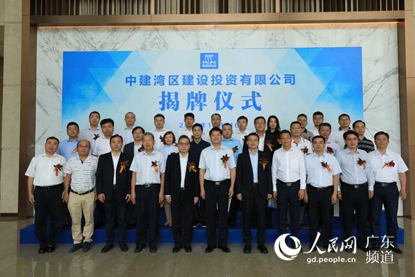 中建湾区建设投资有限公司在珠海成立