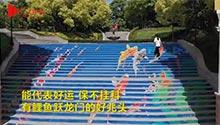 """""""锦鲤台阶""""现身高校        10月16日,郑州大学西亚斯国际学院一段绘满锦鲤的台阶出现在校园内。"""