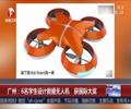 广州学生设计救援无人机        Net guard是一款将无人机和布网结合的高空救援设备,可以在火灾等紧急情况下实施救援。