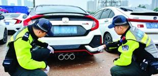 惠州交警开展专项行动查处非法改装车