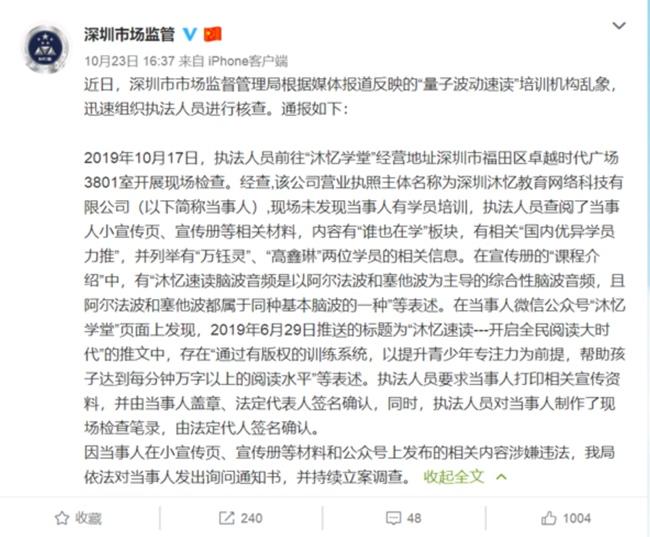 """深圳涉""""量子波动速读""""机构被查工作人员:还在照常运转"""