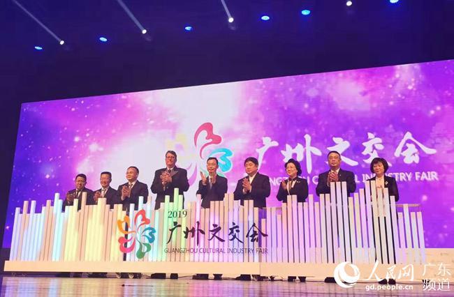 2019广州文化产业交易会正式启动17个重点项目签约