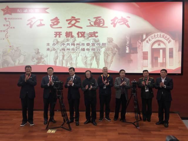 再现红色革命岁月!梅州首部4K纪录电影《红色交通线》开机