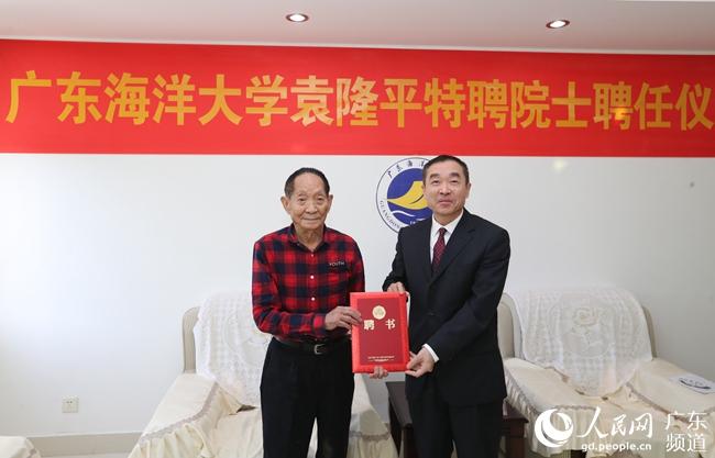 袁隆平受聘为广东海洋大学特聘院