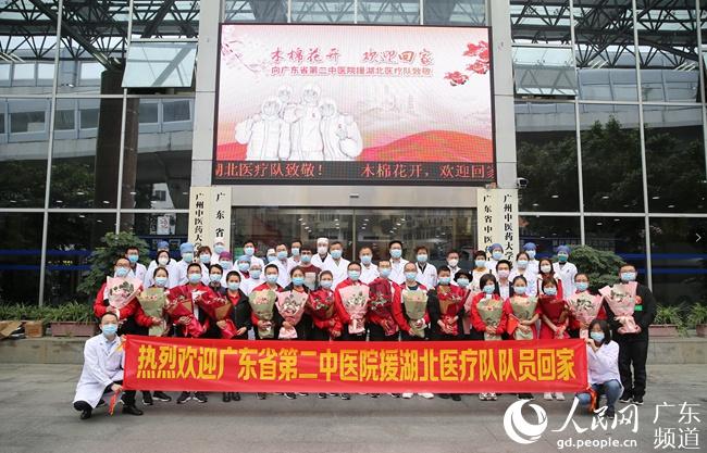 广东省第二中医院援鄂医疗队队员平安回家