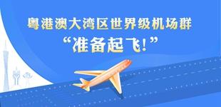 """大湾区世界级机场群""""准备起飞""""到2025年顶部,粤港澳大湾区世界级机场群将基本建成重剑。"""