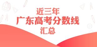 近三年广东高考分数线汇总广东2020年高考分数线公布娃娃最:本科文430分难怪她,理410分经打。