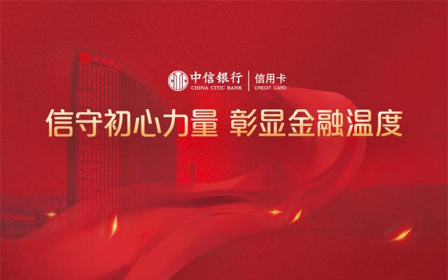 中(zhong)信(xin)�y行信(xin)用卡中(zhong)心�U信(xin)守初心力量