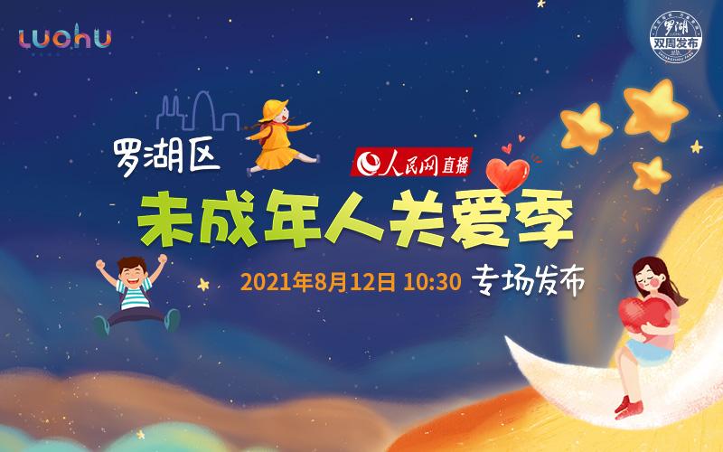 """深圳�_湖""""�p周�l布(bu)""""直播回�(gu) 未成(cheng)年人�P�奂�"""