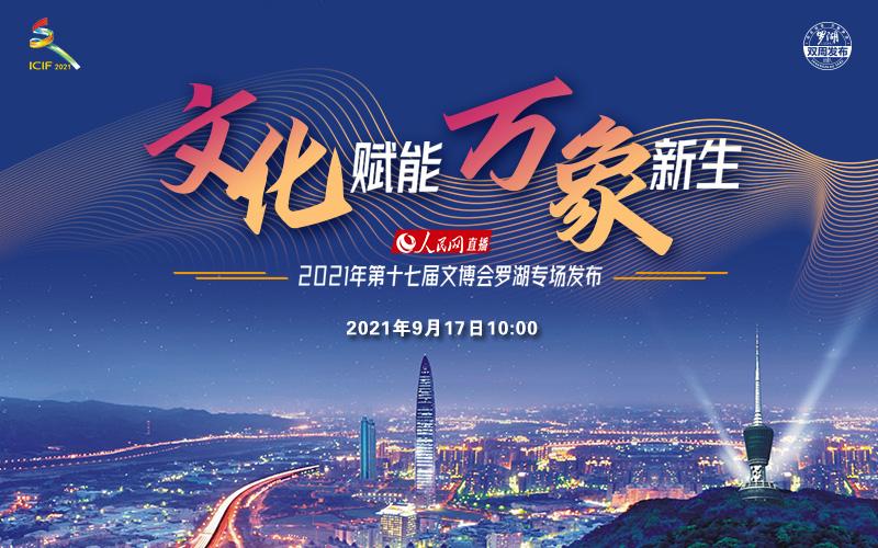 """深圳�_湖""""�p周�l布""""�⑴e行文博(bo)����(zhuan)��"""