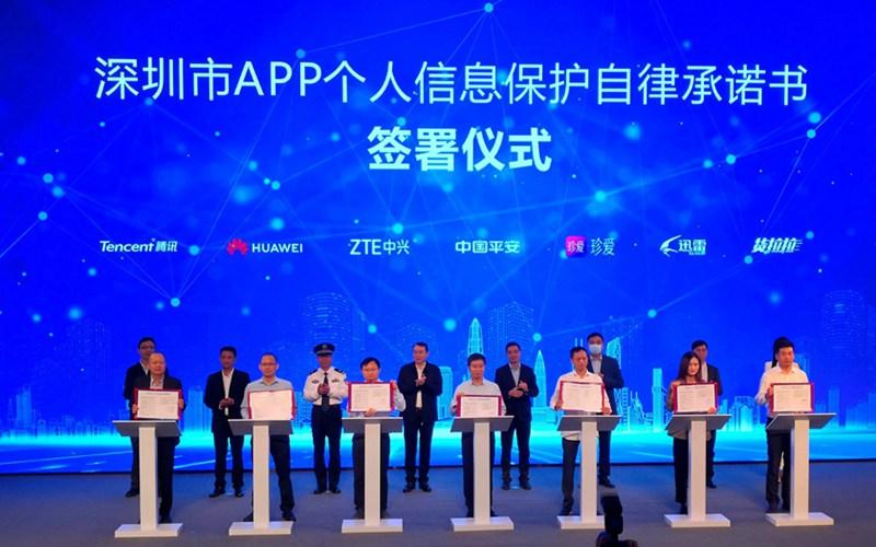 深圳20余(yu)家企�I�(qian)署(shu)APP��人信息保�o自律(lv)承(cheng)�Z(nuo)��(shu)