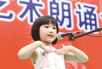 """朗诵大赛"""",9月5日起,一连两周在市儿童"""