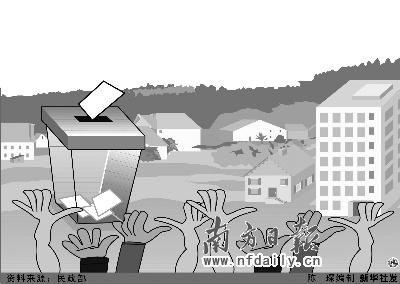 广东村委会选举放开外来人口参选限制