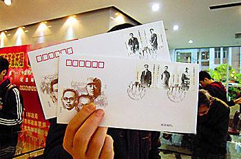 广州首发 中国共产党早期领导人 三 纪念邮票图片